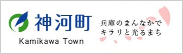 神河町公式ホームページ