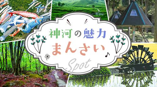 神河町(PR動画2)