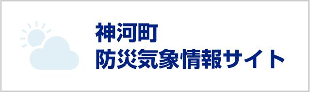 神河町防災気象情報サイト
