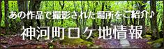 神河町ロケ地情報