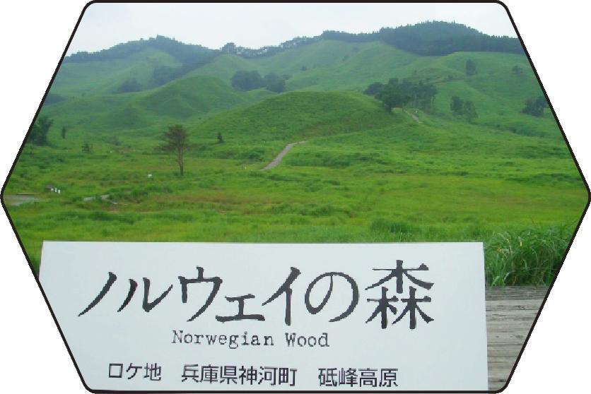 神河町ロケ地情報 | 兵庫県神河...