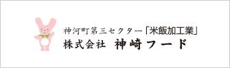 株式会社神崎フード