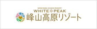 >峰山高原リゾート ホワイトピーク