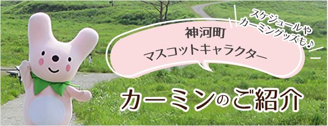 神河町マスコットキャラクター カーミンのご紹介
